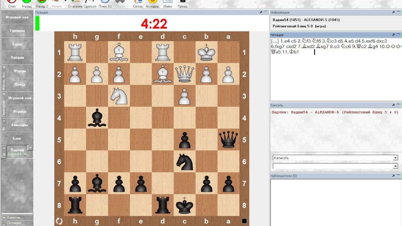 Сицилианская защита в шахматах вариант рубинштейна