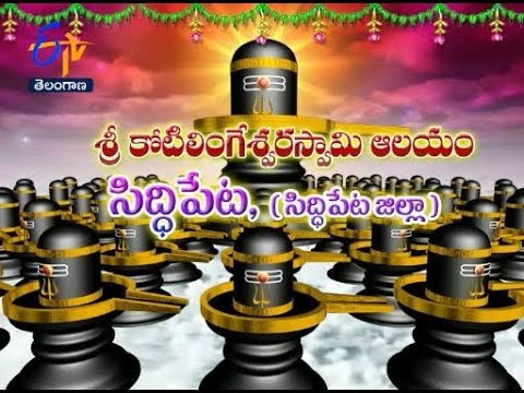 Sri Kotilingeshwara Swamy Temple | Siddipet | Teerthayatra | 8th November 2017 | Full Episode | ETV