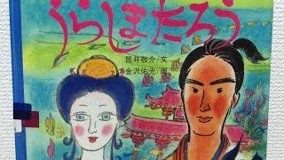 ママアナウンサーが日本の昔話「浦島太郎」を読みました。
