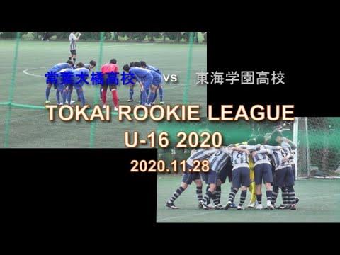 2020 リーグ 東海 ルーキー 意気込み掲載!藤枝東高校(東海ルーキーリーグU
