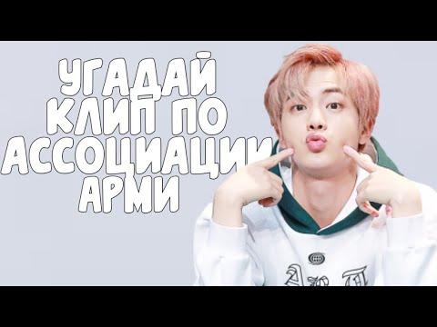 [K-POP ИГРА] Угадай