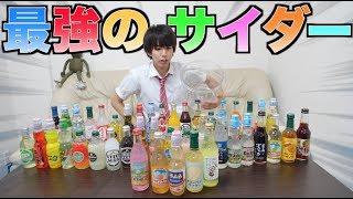 日本中のサイダーを全部混ぜて飲んでみた