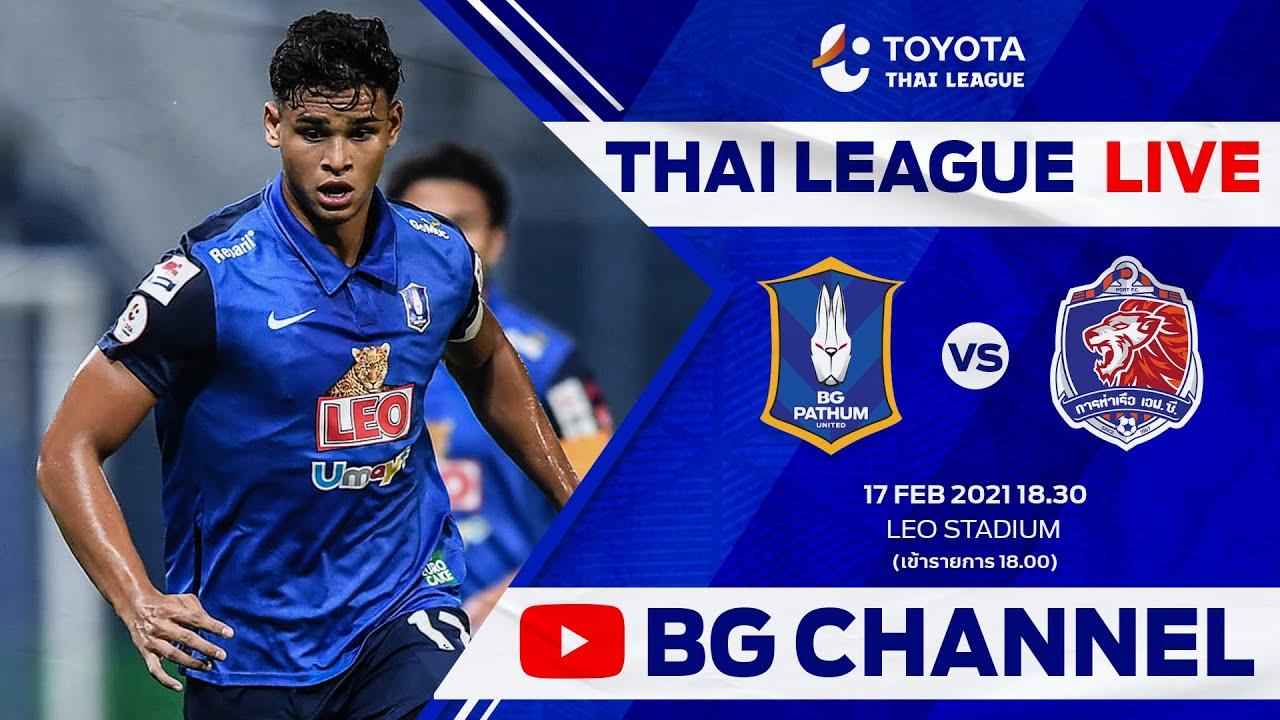 LIVE : ถ่ายทอดสดฟุตบอลไทยลีก 1 | บีจี ปทุม ยูไนเต็ด vs การท่าเรือ เอฟซี -  YouTube
