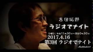 2017.4.16 第3回吉田拓郎ラジオでナイト 番組H.P http://www.1242.com/r...