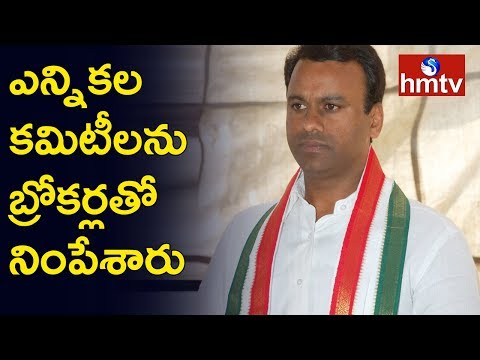 Komatireddy Rajagopal Reddy Serious on Election Committees Composition | hmtv