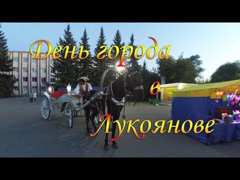 «День города» в Лукоянове