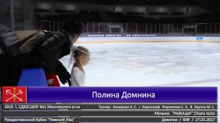 Невский лед Фигурное катание Полина Домнина СДЮСШОР №1 Московского р-на
