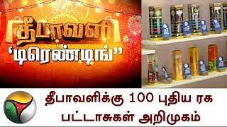 தீபாவளிக்கு 100 புதிய ரக பட்டாசுகள் அறிமுகம் | Diwali