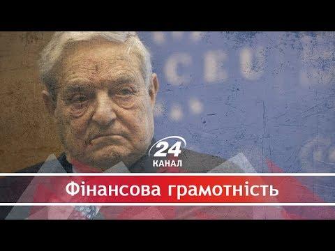 Кто такой Сорос и почему его боятся украинские чиновники и олигархи, Финансовая грамотность