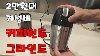 2만원대 가성비 커피원두 전동 그라인드 원두분쇄기 / …