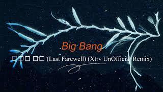 BIG BANG - 마지막 인사 (Last Farewell) (Xtrv UnOfficial Remix)