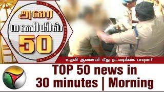 Top 50 News in 30 Minutes | Morning | 11-09-2017 Puthiya Thalaimurai TV News