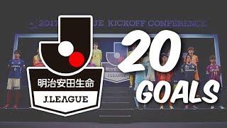 2017 J1リーグ上半期 ベスト20ゴール