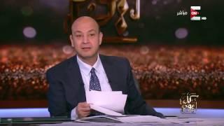 كل يوم - عمرو أديب: الفرخة اليومين دول بـ 45 ألف جنيه