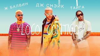 DJ Snake, J  Balvin, Tyga - Loco Contigo (Перевод на русском)