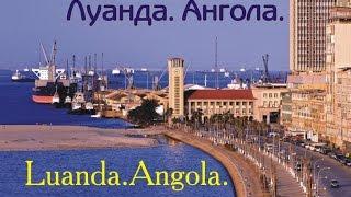 Luanda. Angola.(Luanda. Angola. Луанда - город, столица Анголы. Представляю Вам фото города Луанды. В этом ролике собрана малая..., 2015-07-11T06:26:38.000Z)