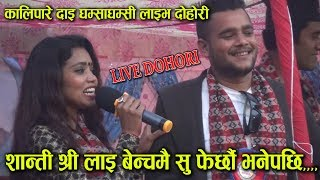 "OMG ""यस्तो बैँस कसरी खटाइछौ"" कालिपारे दाइ LIVE Dohori  Kusal Belbase & Shanti Shree Pariyar GulmI"