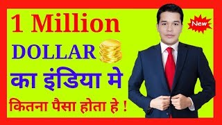 1 Million Means | 1 Million in Rupees | 1 Million Ka Kitna Hota He