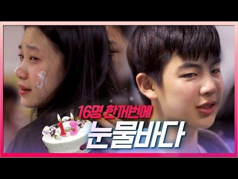 [초관심TV]초관심 출연자 16명이 한꺼번에 대성통곡할 때   봉인해제 13세 10개월 간의 추억