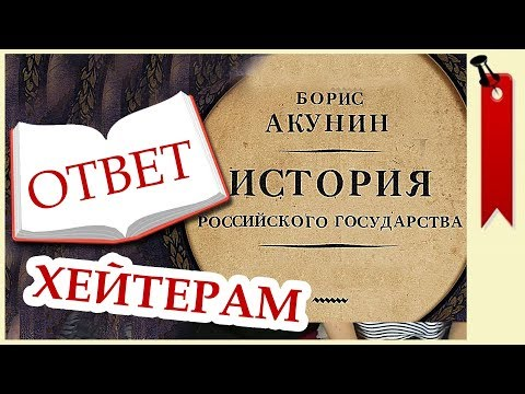 """История"" Акунина (≡) ОТВЕТ НА КРИТИКУ"