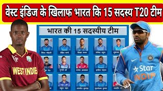 India VS West Indies T20 Series || India 15 Member T20 Squad VS West Indies|| India Team Squad