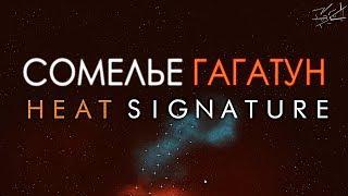 Сомелье Гагатун - Heat Signature