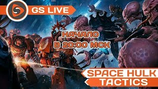 Space Hulk: Tactics. Стрим GS LIVE