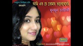 Munmun Chatterjee - Ami Eto Je Tomay Bhalobesechi