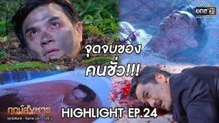 จุดจบของคนชั่ว !! | Highlight ฤกษ์สังหาร (ตอนจบ) | 12 พ.ย. 62 | one31