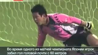 Японец забил гол с 60 метров