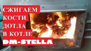 Сжигаем кости дотла.  Бесплатное отопление пиролизным котлом DM-STELLA(, 2017-08-15T14:44:35.000Z)