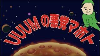 ワタナベマホト テーマソング「UUUMの悪党マホト 」【勝手に作るテーマソングシリーズ】作:ウタエル