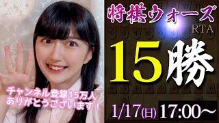 【新企画】将棋ウォーズ実況LIVE 15勝するまで終わりません!チャンネル登録15万人達成記念【15勝RTA】