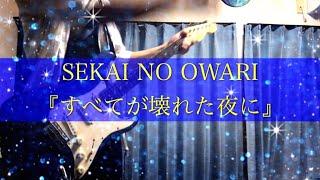 すべてが壊れた夜に/SEKAI NO OWARI ギターcover