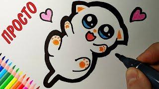 Как нарисовать МИЛОГО КОТЁНКА ПРОСТО, Рисунки для детей и начинающих