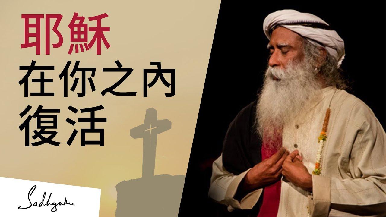 讓耶穌活現在你之內   Sadhguru (薩古魯) - YouTube