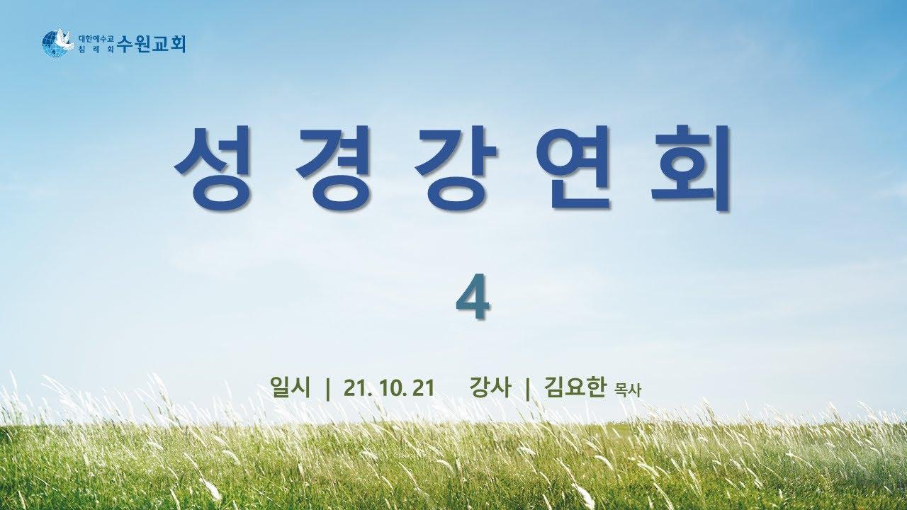 생명의말씀선교회 수원교회_성경강연회 4일차_2021.10.21 김요한 목사