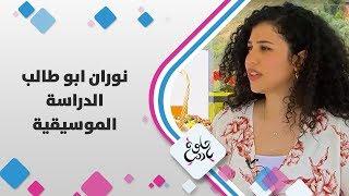 نوران ابو طالب - الدراسة الموسيقية