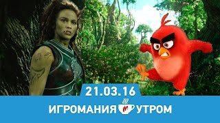 Игромания Утром 21 марта 2016 XCOM 2, Warcraft, TMNT, Star Citizen, Batman