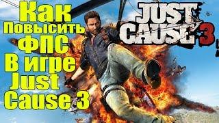 Just Cause 3 - Как увеличить ФПС Повышаем ФПС в Just Cause 3