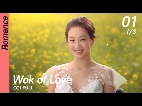 [CC/FULL] Wok Of Love EP01 (1/3) | 기름진멜로