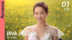 Wok of Love | 기름진 멜로 (CC|FULL)