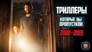 ТОП 7 ОТЛИЧНЫЕ ТРИЛЛЕРЫ КОТОРЫЕ ВЫ ПРОПУСТИЛИ 2018 - 2019