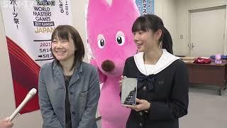 ワールドマスターズゲームズ2021関西 兵庫県開催オープン競技のメダル決まる