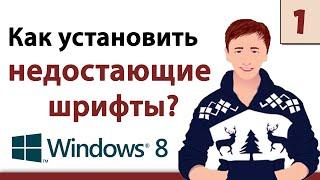 Виндовс 8 -  Как установить недостающие шрифты, настройка системы