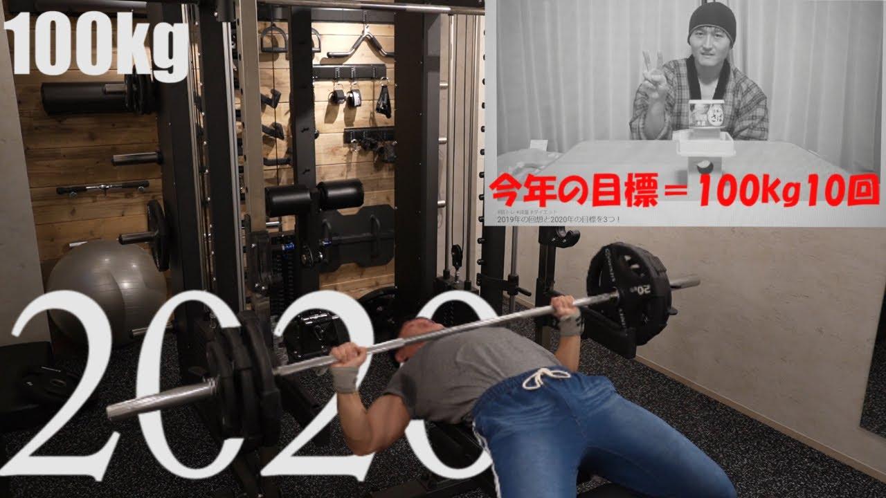 2020年の目標。ベンチプレス100kg10回に挑戦。