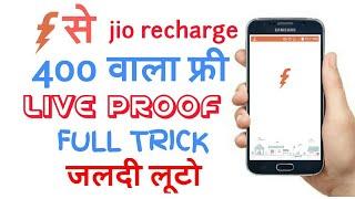 Freecharge से Jio का 400 वाला recharge free मे करें new trick LIVE PROOF BIG HACK LIVE REACHARGR