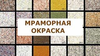 Окраска стен мраморная(Современный строительный рынок предлагает множество различных лакокрасочных изделий, с помощью которых..., 2015-04-15T04:30:01.000Z)
