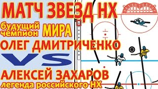 Настольный хоккей-Tablehockey-9champ-RUS-tourn2-DMITRICHENKO-A-ZAKHAROV-Game4-com-SP
