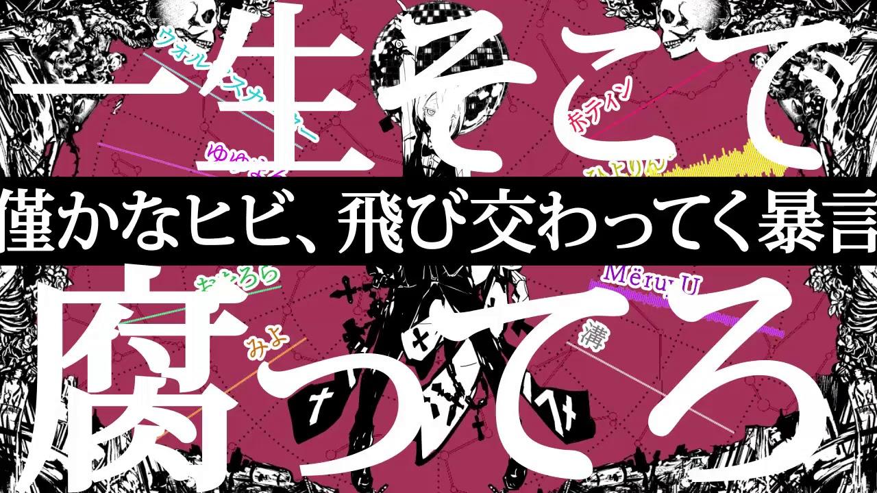 【❆合唱❆】ねぇ、どろどろさん【男女10人】 | Nee, Dorodorosan - Nico Nico Chorus